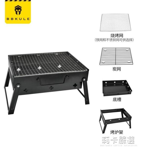 不銹鋼燒烤架家用木炭野外小型迷你折疊戶外便攜式燒烤爐全套工具igo  莉卡嚴選