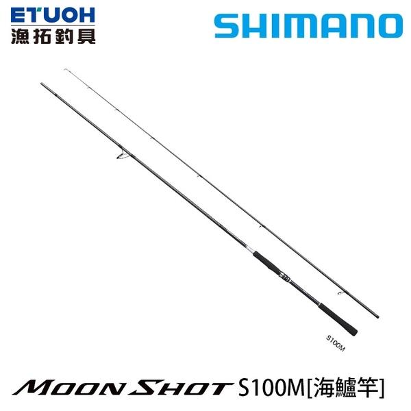 漁拓釣具 SHIMANO 21 MOONSHOT S100M [海鱸竿]