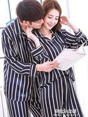 情侶睡衣 情侶睡衣女春秋季新款韓版真絲條紋男士長袖兩件套裝冰絲綢家居服  朵拉朵衣櫥