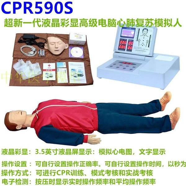 急救人體模型心臟胸外按壓假人模特心肺復蘇模擬人CPR590S型號