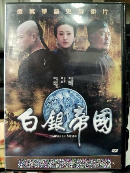 挖寶二手片-H63-003-正版DVD-華語【白銀帝國】-郭富城 張鐵林 金士傑 郝蕾