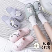 秋冬棉拖鞋女可愛毛絨室內家用厚底毛拖鞋【君來佳選】