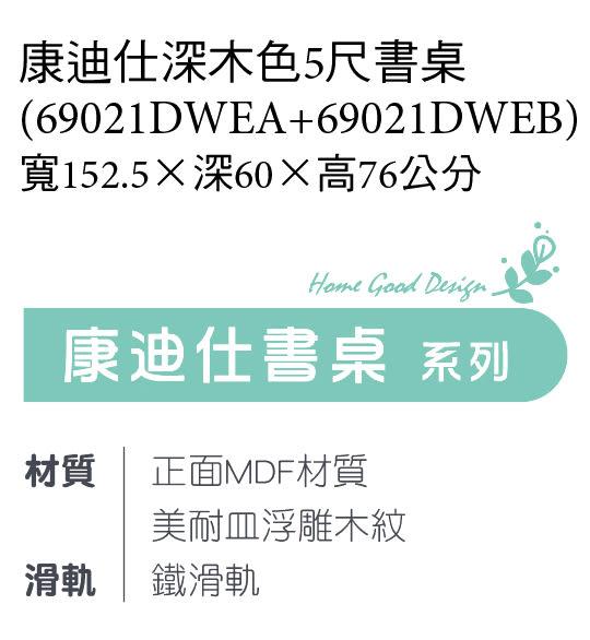 【森可家居】康迪仕深木色5尺書桌 7JX261-1 辦公桌