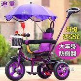 兒童三輪車迪童兒童三輪車腳踏車1-2-3-4歲童車玩具寶寶手推單車幼兒自行車XW(男主爵)