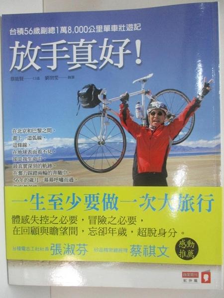 【書寶二手書T1/地圖_DP5】放手真好-台積電56歲副總1萬8,000公里單車壯遊記_蔡能賢