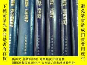 二手書博民逛書店罕見上海博物館藏錢幣(全八冊,現六冊合售,缺錢範和先秦兩本。此六