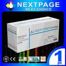 【台灣榮工/NEXTPAGE】Fuji Xerox CP105b/CP205/CM205b/CM205f 黑色 相容 碳粉匣 CT201591