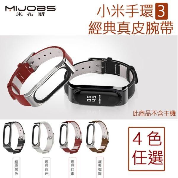 【免運】小米手環3【經典】真皮腕帶 米布斯 MIJOBS 小米手環3 原廠正品 牛皮脕帶 真皮錶帶 替換帶