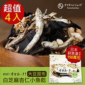 【TAMACHAN SHOP】 日本原裝OH!Sakana白芝麻杏仁小魚乾(大豆昆布) 4入 / 組