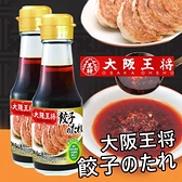 日本 大阪王將 水餃沾醬 100ml 水餃醬 餃子醬 水餃 煎餃 餃子 豆腐 調味醬 沾醬