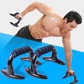 凱速橡膠底防滑俯臥撐架支架健身器材家用胸肌工字型鍛煉用品·享家