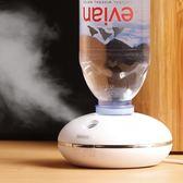 瓶裝水加濕器迷你桌面辦公室凈化空氣補水便攜式usb小型加濕器 優樂居