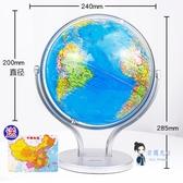 地球儀 學生用初中生教學版專用兒童大號地球儀3d立體高清地理擺件中號小號世界地圖T 交換禮物