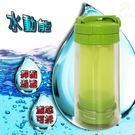 金德恩 台灣專利製造 PES水動能運動銀離子隨身濾水壺500ml/過濾器/SGS