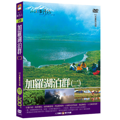 加羅湖泊群(二)DVD