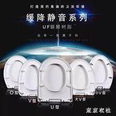 馬桶蓋/老式緩降加厚U型V型O型通用坐便蓋廁所坐便器蓋板  LN5167【東京衣社】