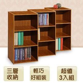 快速出貨 收納 書櫃 置物櫃 展示櫃【3Q*3】學習御守實心三格收納櫃 實心板材 MIT 台灣製 (3入)