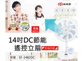 【尋寶趣】尚朋堂 14吋DC直流馬達遙控立扇  DC電扇 循環扇 節能扇 電風扇 夏扇 台灣製 SF-1482DC