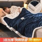 冬被 三層毛毯被子加厚羊羔絨雙層法蘭絨床單珊瑚絨冬季保暖沙發蓋毯子 雙12狂歡購