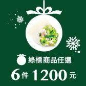 超值驚喜包 ❤綠標商品任選6件1200元 ❤