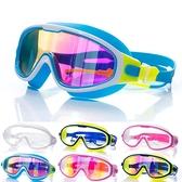 大框兒童泳鏡防水防霧高清透明游泳眼鏡男童女童專業潛水套裝裝備 夏日新品