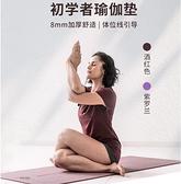 瑜伽墊女加厚加寬加長防滑初學者健身瑜伽家用健身墊YOGMAYYJ【快速出貨】