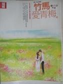 【書寶二手書T1/一般小說_C5W】竹馬愛青梅_蝴蝶