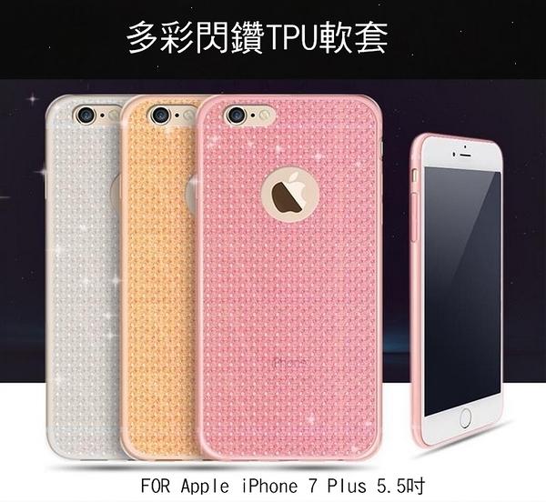 ☆愛思摩比☆Apple iPhone 7 Plus 5.5吋 多彩鑽石tpu軟套 保護套 鑽石套 防指紋 保護殼