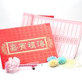 幸福婚禮小物❤嘉賓禮簿 訂婚禮金簿 結婚禮金簿❤婚禮用品