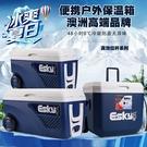 保溫箱esky保溫箱戶外外賣冰塊便攜式車載家用商用冷藏箱冰桶保冷保鮮箱 叮噹百貨