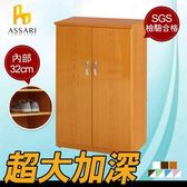 ASSARI-水洗塑鋼雙門鞋櫃(寬65深37高112cm)_木紋