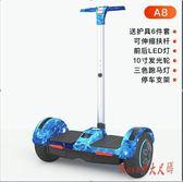 平衡車成年電動成人學生兒童滑板車兩輪小孩雙輪代步智能自平行車LXY3484【Rose中大尺碼】