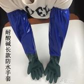 耐酸堿耐油防滑防水加絨加厚挖藕加長水產品殺魚勞保冬季工業手套  【快速出貨】
