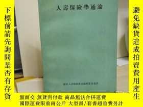 二手書博民逛書店人身保險辭典罕見(國泰人壽保險叢書之一)Y4587 J.B.麥克