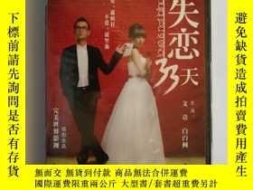 二手書博民逛書店罕見DVD 失戀33天 Love is Not Blind 20