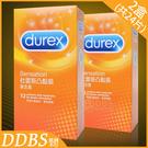 (兩盒特價)DUREX 杜蕾斯 保險套 凸點裝 衛生套 12入*2盒裝【DDBS】