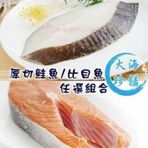 【南紡購物中心】【賣魚的家】品質嚴選大規格鮭魚/比目魚任選4片組