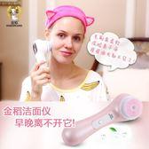 潔面儀 金稻潔面儀毛孔清潔器洗臉儀神器電動洗臉機儀器洗臉刷家用充電式  酷動3C