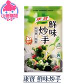現貨 快速出貨【小麥購物】康寶 鮮味炒手 調味料 鹽 味精 原味 500g【A044】