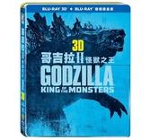 【停看聽音響唱片】【BD】哥吉拉 II 怪獸之王 3D+2D 雙碟鐵盒版