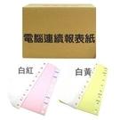 訂製品 連續 電腦 報表紙 91/2 X 11 X 2P 白紅 中二刀 (80行) /箱