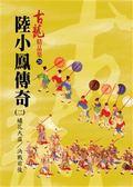 (二手書)陸小鳳傳奇(2):繡花大盜∕決戰前後【精品集】
