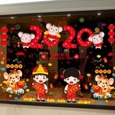 新年壁貼 元旦新年2020鼠年春節過年新春幼兒園教室布置玻璃門貼紙裝飾窗貼【免運】