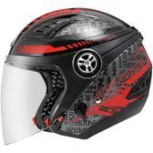 【東門城】ASTONE DJ10C OO19 (黑紅)半罩式安全帽 可變式安全帽(面具另購)