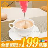 ✤宜家✤電動不銹鋼自動打蛋器 攪拌器 手持式電動奶泡器 花式咖啡
