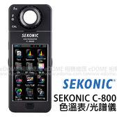 SEKONIC C-800 SpectroMaster 數位色溫表 (24期0利率 免運 華曜/正成貿易公司貨) 數位光譜儀 C-700 改款