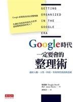 二手書 Google時代一定要會的整理術Getting Organized in the Google Era 連結人腦、人性 R2Y 9862166363