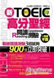 新TOEIC高分聖經 閱讀測驗