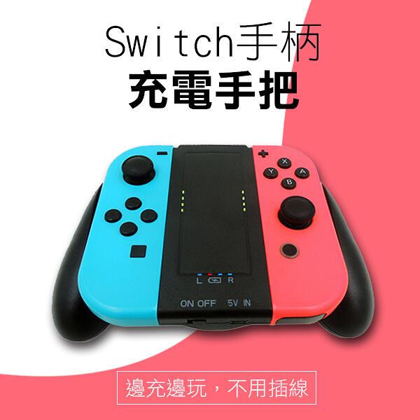 【妃凡】Switch手柄充電手把 內建電池式 JoyCon手把充電 充電手把 充電握把 握把座 雙手把座 256