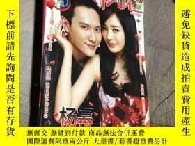 二手書博民逛書店時代影視2011.5罕見楊冪 馮紹峰 炎亞綸Y403679